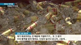 [KNN 뉴스] 북한산 의약품이 만병통치약?(앵커: 경찰이 반입 금지 품목인 북한산 의약품을 만병통치약으로 둔갑시켜 팔아온 일당을 검거했습니다. 마취제 성분까지 들어있어, 심각한..., 2015-05-01T01:32:36.000Z)