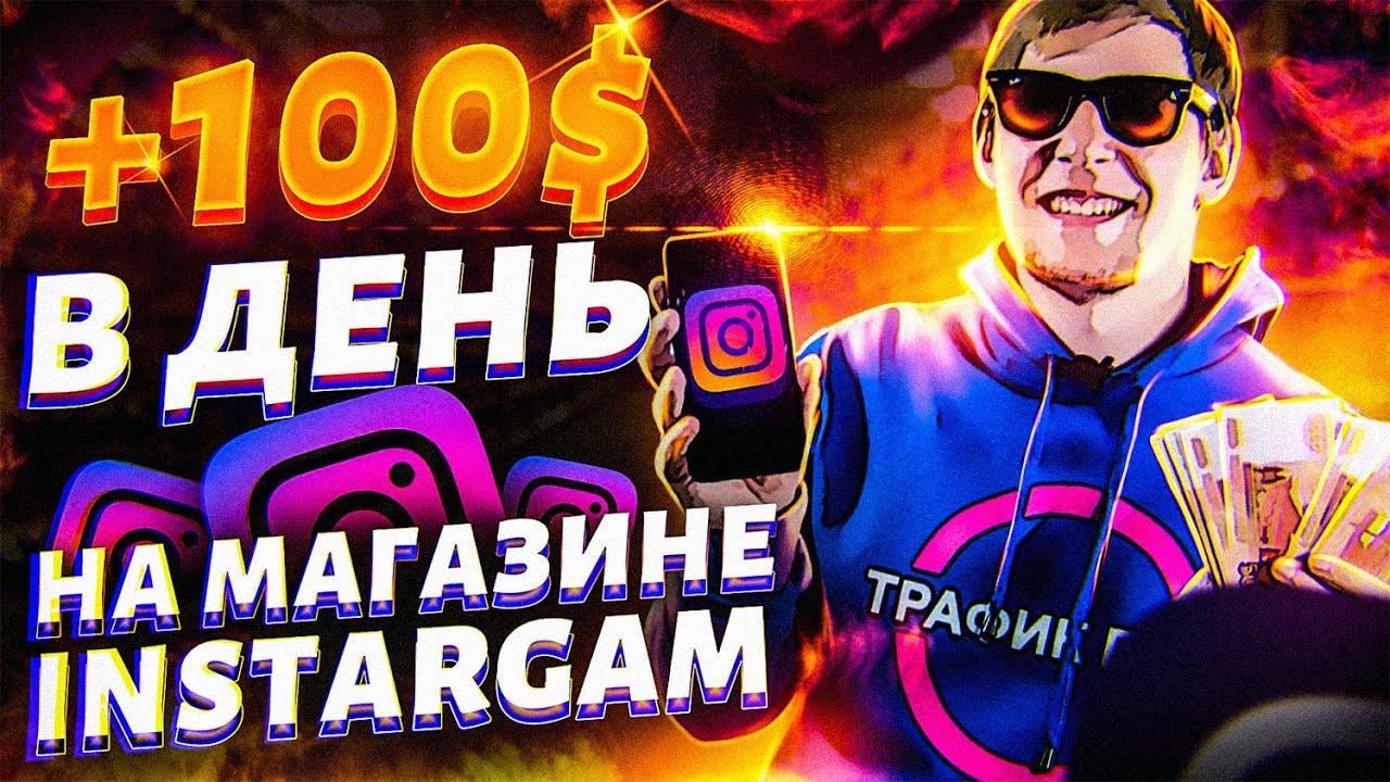ЗАБИРАЙ 100$ КАЖДЫЙ ДЕНЬ В ИНСТАГРАМ! Как заработать деньги в Instagram без вложений