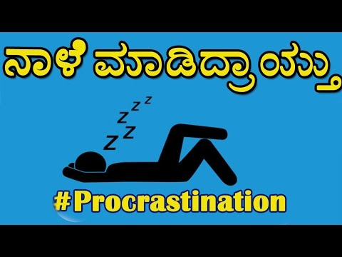 ನಾಳೆ ಮಾಡಿದ್ರಾಯ್ತು |Fight Procrastination | Be successful | Motivation| kannada inspirational video