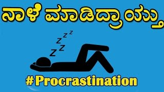 ನಾಳೆ ಮಾಡಿದ್ರಾಯ್ತು |Fight Procrastination | Be successful | Motivation| kannada inspirational video