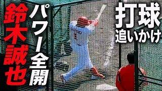 ヤバい!打球音と飛距離 進化した 鈴木誠也 柵越え連発 フリーバッティング 2019 春