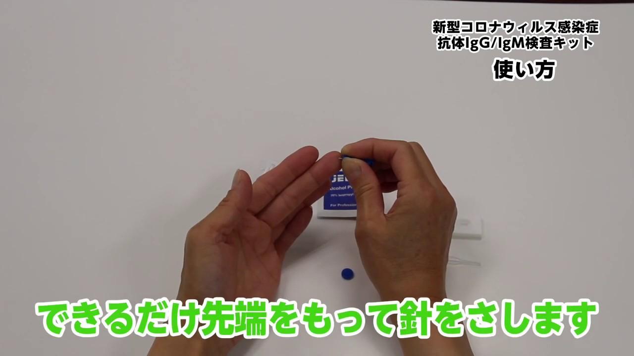 検査 キット 抗体