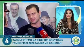 Ορέστης Τζιόβας: Ο θρησκευτικός γάμος του ηθοποιού και η πρόταση για δουλειά στο εξωτερικό