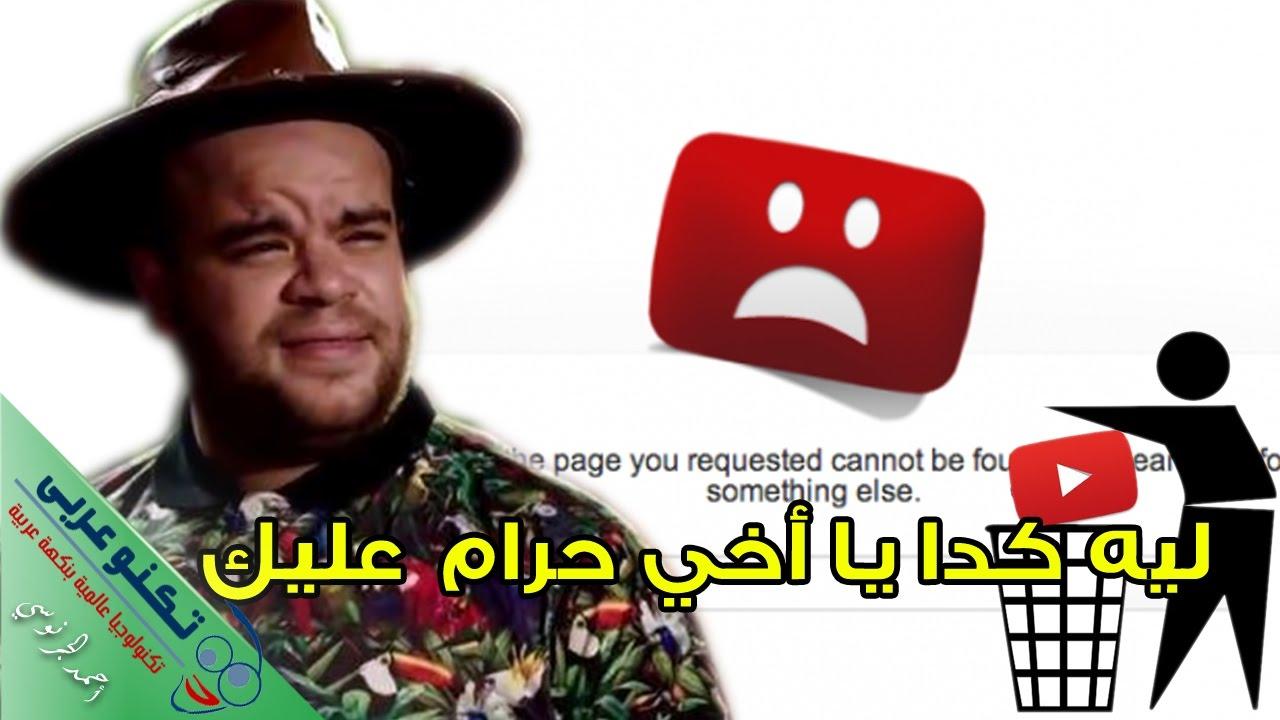 ماذا يحدث عند حذف قناة اليوتيوب نهائياً ؟!