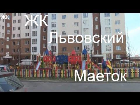 Обзор ЖК Львовский маеток./Как выбрать квартиру?
