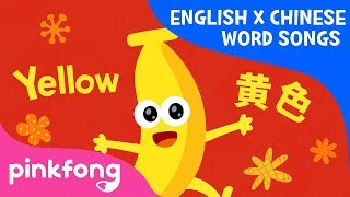 Yellow Fruits (黄色水果) | English x Chinese Word Songs | Pinkfong Songs for Children