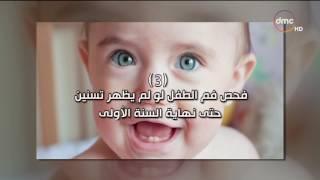 فيديو| حاجات لازم الأم تعملها للطفل قبل عمر السنة على dmc