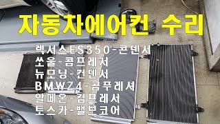 2013년 렉서스ES350 콘덴서교체, 쏘울 콤프레셔수…