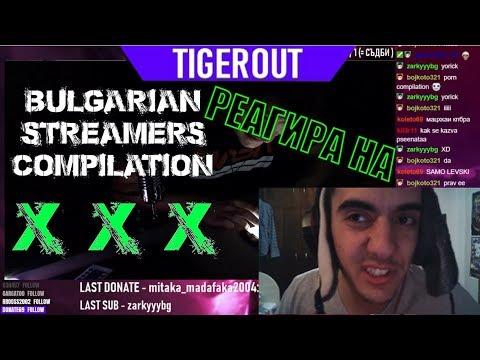 Тигъра (Tigerout) реагира на Bulgarian Streamers Compilation xXx (#30) thumbnail