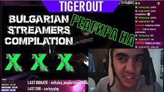 Download Video Тигъра (Tigerout) реагира на Bulgarian Streamers Compilation xXx (#30) MP3 3GP MP4
