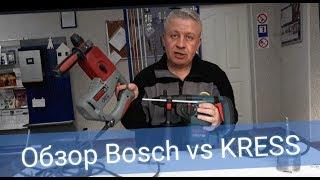 Сравнительный обзор перфоратор Bosch и KRESS,для электромонтажных работ от электрик,+380442276628