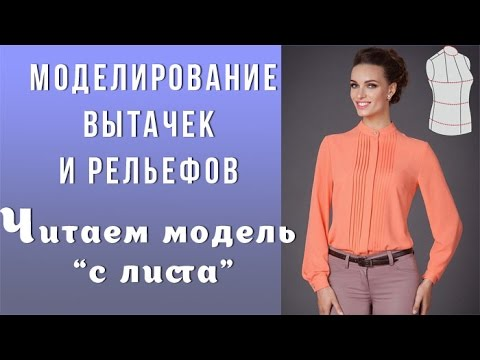 Моделирование вытачек и рельефов в блузах. Читаем модель \