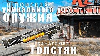 Fallout 4 Уникальные виды оружия 1 Толстяк