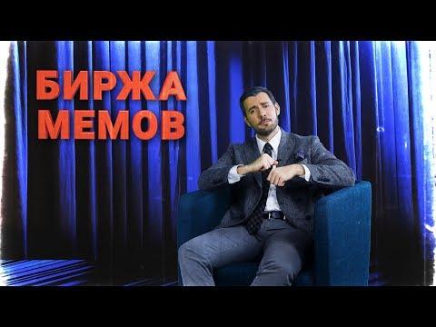 Биржа Мемов: Мемольгия. Язь