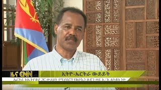 Ethiopia: Latest Ethiopian News, June 20/2018 - ENN News