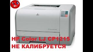 Принтер HP Color LJ CP1215 не …