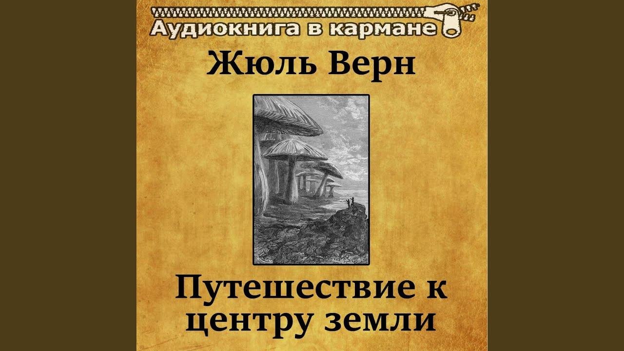 Путешествие к центру земли, Чт. 8