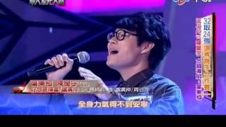 20130915_葉秉桓&陳昊宇(好想要揮霍) thumbnail