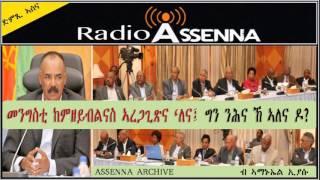 VOICE OF ASSENNA: መንግስቲ ከምዘይብልናስ ኣረጋጊጽና ኣለና - ንሕና ኸ ኣለና ዶ? - by Amanuel Eyasu