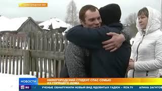 Нижегородский студент рассказал, как спас семью с маленьким ребенком из пожара