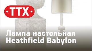 Настольная лампа Heathfield Babylon. Обзор, характеристики, цена. ТТХ - Аквариус