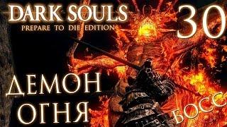 Прохождение Dark Souls Prepare To Die Edition — Часть 30: БОСС 21: МУДРЫЙ ДЕМОН ОГНЯ