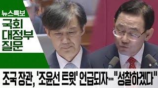 """[현장영상]조국 장관, '조윤선 트윗' 언급되자…""""성찰하겠다"""""""