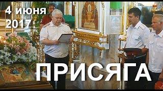 КАЗАКИ АНАПЫ ⚔️ Принятие присяги в Свято-Онуфриевском храме 4 июня 2017 г. Троица.