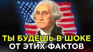 КАК ЖИТЬ СЧАСТЛИВО Президент США Джордж Вашингтон