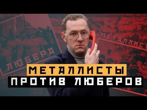 МЕТАЛЛИСТЫ ПРОТИВ ЛЮБЕРОВ - Битва за Москву - Москва Раевского