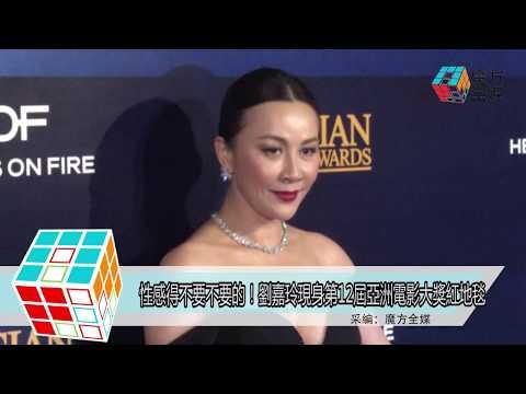 2018-03-17 性感得不要不要的!劉嘉玲現身第12屆亞洲電影大獎紅地毯12th Asian Film Awards Red Carpet: Carina Lau