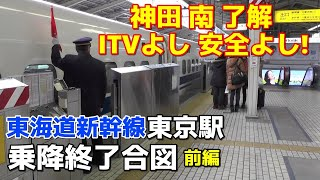 【FHD】東海道新幹線 東京駅 乗降終了合図 ◆前編◆