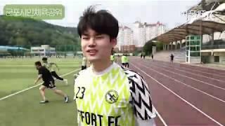 서울 조기축구 군포시민체육공원에 가다..16:2 패..…
