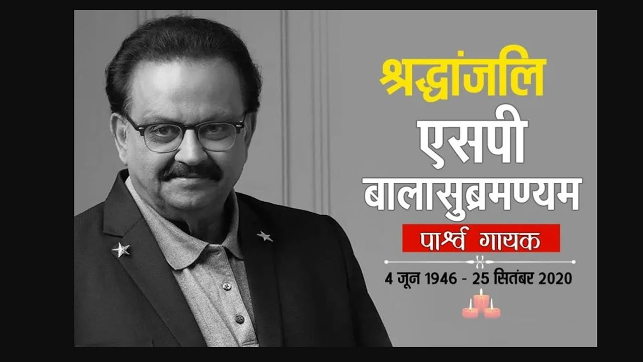 A Small tribute to Bala sahab! He will be missed deeply Such a huge Loss