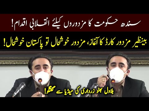 Bilawal Bhutto Zardari Exclusive Press Conference Today   03 May 2021   92NewsHD