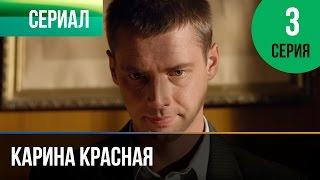 ▶️ Карина Красная 3 серия - Мелодрама | Смотреть фильмы и сериалы - Русские мелодрамы
