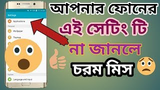 (বাংলা) 11 Amazing Android SECRETS, TIPS and TRICKS (bangla)