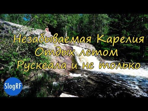 Республика Карелия достопримечательности, фото, видео
