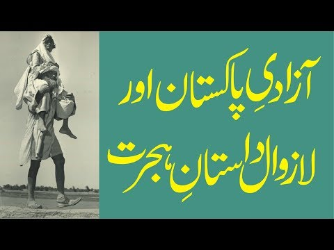 1947 migration (Hijrat) between india and pakistan story  in Urdu | Hijrat e Pakistan ki kahani