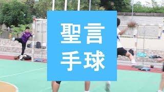 Publication Date: 2017-11-25 | Video Title: 【校隊介紹】聖言中學 - 手球隊專訪