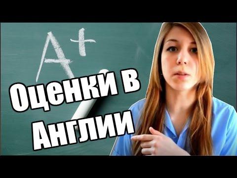 Система оценок в Английских школах  Q.Q