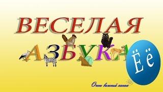 Веселая АЗБУКА! Учим буквы Развивающий мультик про Алфавит. Буква Ё