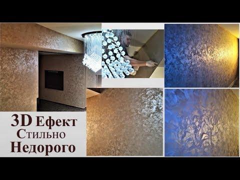 3D эффект на стенах! Декоративная штукатурка Lava, эффект свечения на стенах, как сделать?