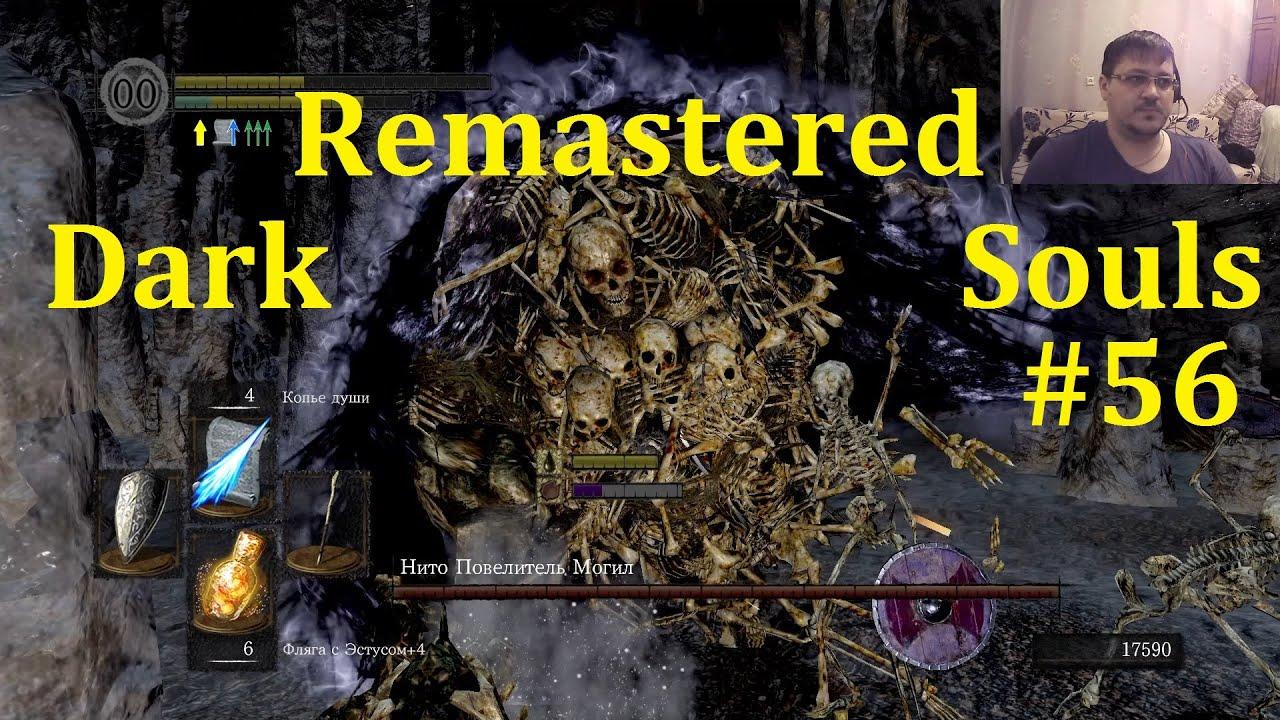 Dark Souls Remastered Прохождение ► Битва с Нито #56
