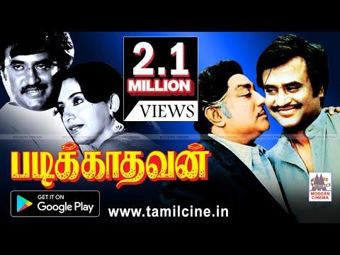Padikkathavan Movie Rajini இசைஞானி இசையில் ஊரத்தெரிஞ்சுக்கிடேன் போன்ற பாடல் நிறைந்த படம் படிக்காதவன்