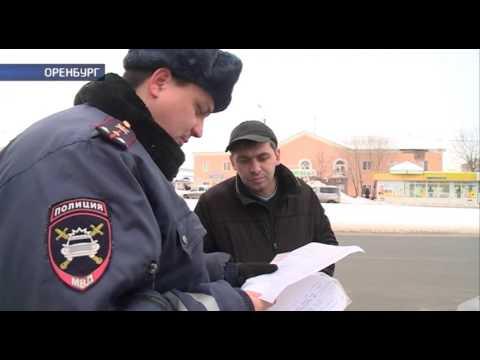 В Оренбурге провели рейд по нелегальным таксистам (Нелегальным таксистам — штраф)