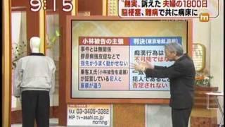 【痴漢冤罪】西武池袋線痴漢冤罪事件 2/2
