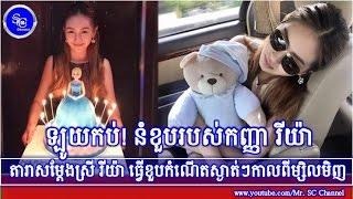 Khmer Hot News, Khmer Star News, Cambodia News Today, Mr. SC Channel,