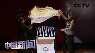 [中国新闻] 日本东京2020奥运会倒计时一周年 | CCTV中文国际