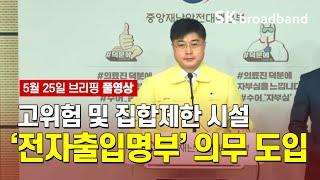 [풀영상] 중앙재난안전대책본부 브리핑 (5월 25일) …